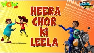 Heera Choor Ki Leela - Chacha Bhatija -3D Animation Cartoon for Kids - As seen on Hungama TV