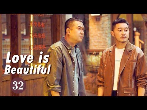 陸劇-對你的愛很美-EP 32