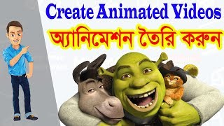 How to Create Professional Animation Video With Plotagon || Bangla Tutorial