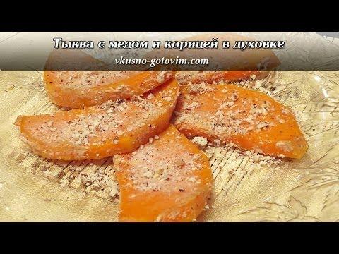 Сладкая тыква с медом и корицей в духовке | Вкусно готовим