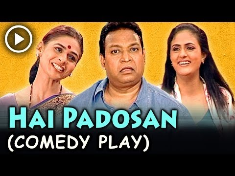 Hai Padosan - Comedy Play (hindi) - Rakesh Bedi - Om Katare - Gayatri Gauri video