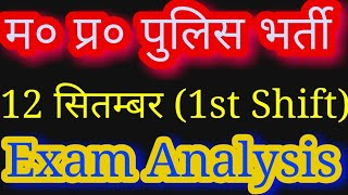 MP POLICE CONSTABLE 12 September Exam Analysis|Questions of Science,GK ,Math and Reasoning with PDF
