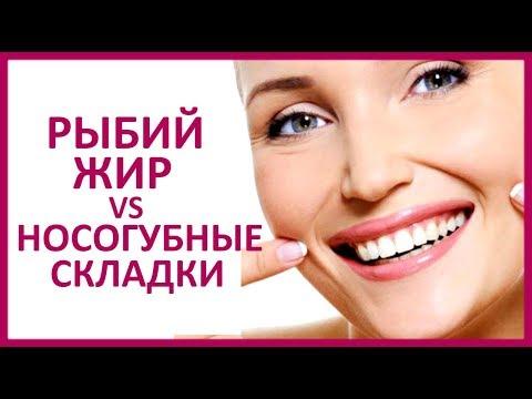 🔴 РЫБИЙ ЖИР ПРОТИВ НОСОГУБНЫХ СКЛАДОК ★ Women Beauty Club