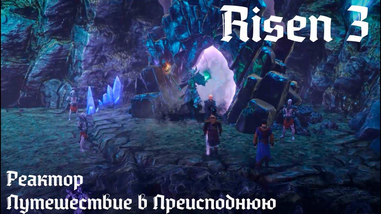 В этой части прохождения Risen 3 мы присоединим Чани, выполним кое-какие де
