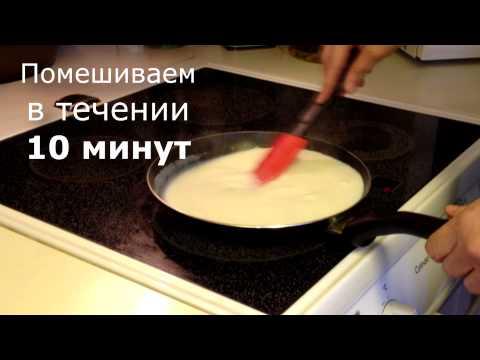 Как сварить сгущенку из молока - видео