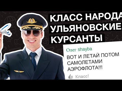 Ульяновские курсанты | Класс народа