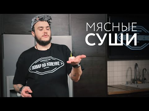 Повар на коленке - Мясные суши   ChameleonTV