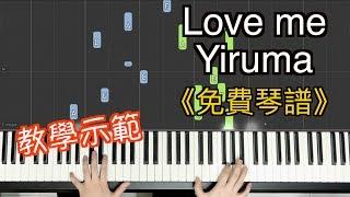 免費琴譜 Love Me Yiruma Piano