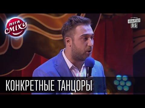 Конкретные танцоры - Заинька - Танец на сцене