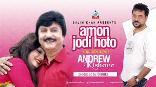Andrew Kishore - Amon Jodi Hoto | এমন যদি হতো | Eid Exclusive 2017 | Music Video