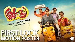 Itly Tamil movie Motion Poster | Saranya Ponvannan | kovai Sarala | Kalpana | Appu Movies