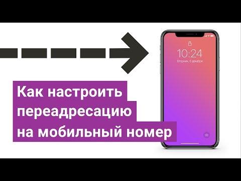 Как сделать переадресацию со стационарного телефона 712