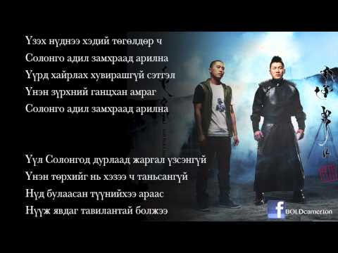 Болд - Үүлэн домог feat Rokit Bay /Bold - Myth of cloud/ Official lyrics video