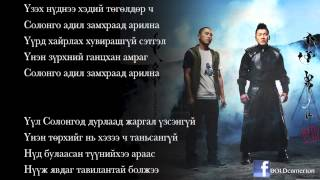 Болд - Үүлэн домог feat Rokit Bay /Bold - Myth of cloud/ Official lyrics video