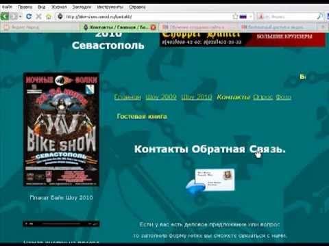 Делаем Сайт Самостоятельно на Яндекс Народ Бесплатно.