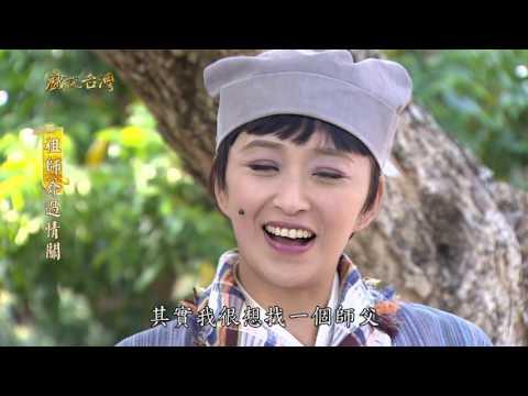 台劇-戲說台灣-祖師爺過情關-EP 13