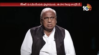 Face To Face With V Hanmantha Rao On Telangana Elections | #VH