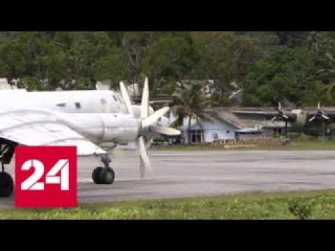 Российские бомбардировщики и транспортники приземлились в Индонезии - Россия 24