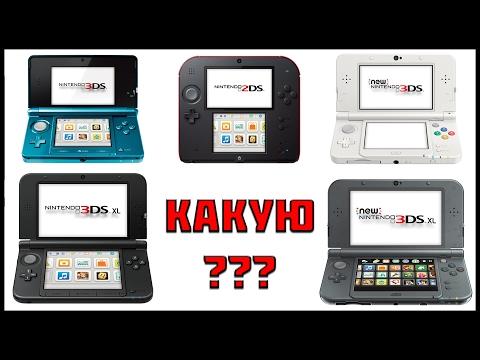 ОБЗОР И ПОКУПКА NINTENDO 3DS & 2DS + ВИДЫ ПРОШИВКИ В 2017 ГОДУ   | 3DS 2DS NEW 3DS XL