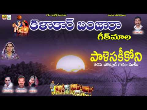 పాలేసకీకోని  - Bhukya Susheela Songs || Lambadi Video Songs || Banjara Lambadi Songs video