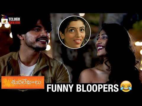 Shubhalekhalu Movie FUNNY BLOOPERS | Diksha Sharma Raina | Priya Vadlamani | Mango Telugu Cinema