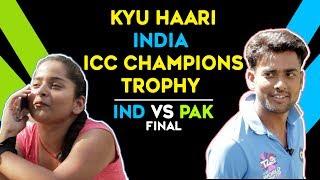 Kyun Haari India   ICC CHAMPIONS TROPHY 2017   India vs Pak Final