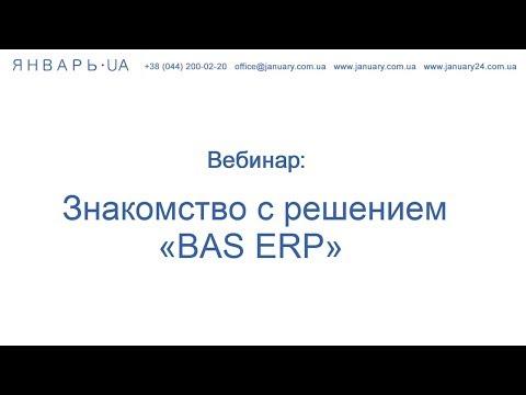 Вебинар: Знакомство с решением «BAS ERP»