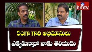 Vangaveeti Radha about Ranga Fans | Vangaveeti Radha Interview | hmtv