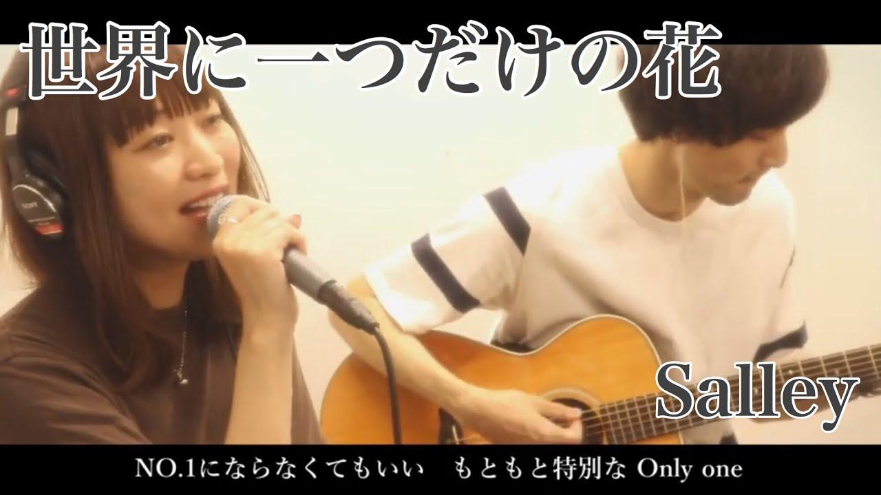 """Salley - SMAPカバー""""世界に一つだけの花""""のアコースティック・セッション映像を公開 thm Music info Clip"""