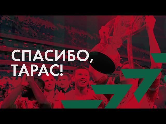 Спасибо, Тарас Михалик!
