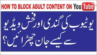 How to Block Adult Content on YouTube (Hindi / Urdu)