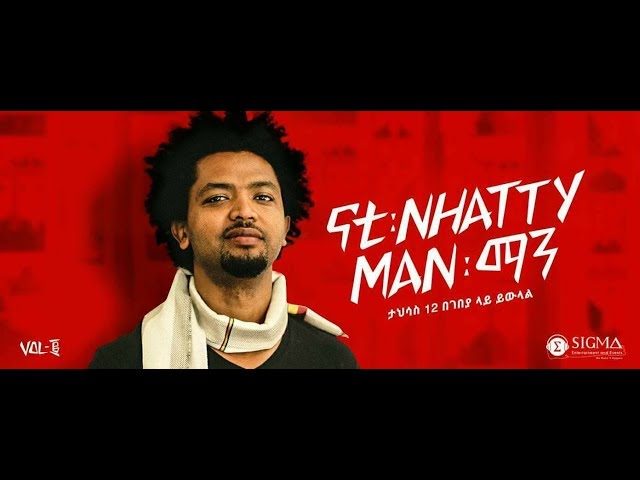 Nhatty Man - Ande Yibeltal Kemeto- (Official Video)