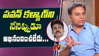 KTR Gives Clarity on His Tweet about Pawan Kalyan Janasena Kavathu | NTV