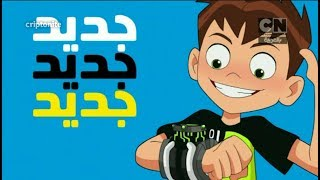 NEW NEW NEW NEW   Ben 10   Cartoon Network Arabic
