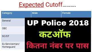 पुलिस परीक्षा कटऑफ   UP POLICE CUTOFF   uttarpradesh police cutoff 2018   UPP CUTOFF 2018