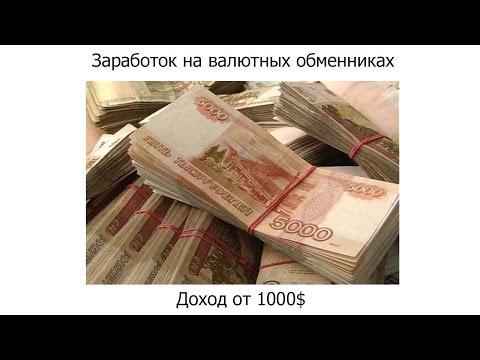 Как заработать деньги дома на курсе валют