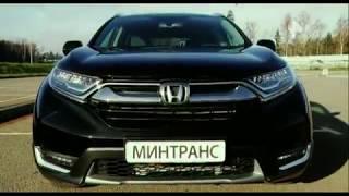 Тест- драйв Honda CR -V от минтранс рен тв