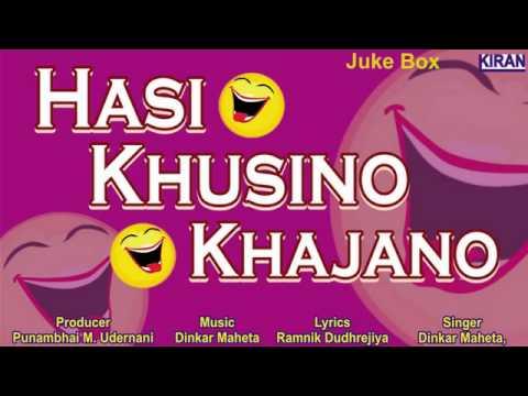 Hasi Khushino Khajano - Gujarati Jokes : Ramnik Dudhrejiya And Dinkar Mehta video