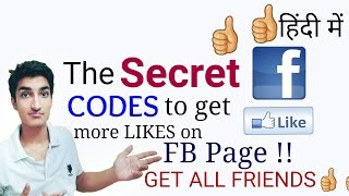 How to Get More Likes on Facebook Page | The Secret Invite !! [HINDI/URDU]