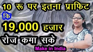 19000 रोज कमाए, small business ideas 2019, small manufacturing business for women, POP design making