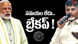 Journalist Diary   BJP-TDP - Break Up Time   By Satish Babu - TeluguOne