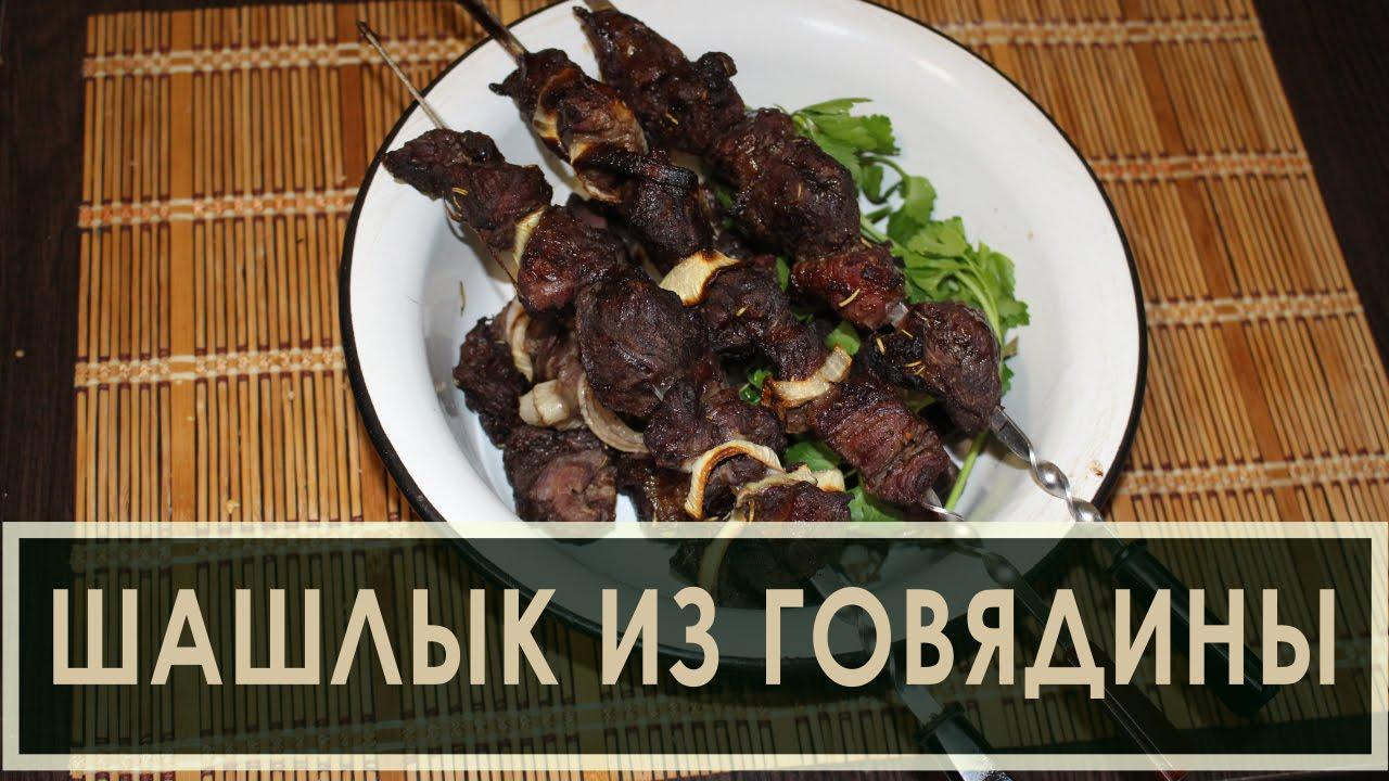Шашлык из говядины рецепт маринада с фото