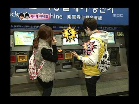 우리 결혼했어요 - We Got Married, Jo Kwon, Ga-in(7) #03, 조권-가인(7) 20091128 video