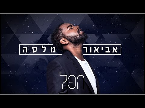 download lagu אביאור מלסה - הכל gratis