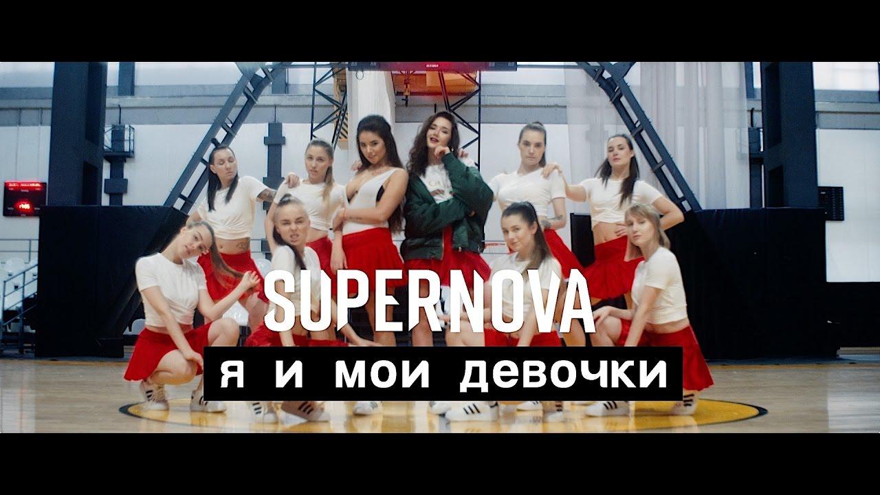 SUPERNOVA - Я и Мои Девочки (Премьера Клипа 2017)  - «Видео советы»