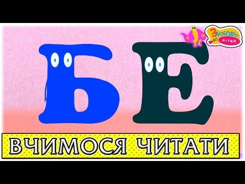 Вчимося читати склади з буквою Е - навчитись читати українською по складах