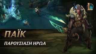 Παρουσίαση Ήρωα: Πάικ | Τρόπος παιχνιδιού - League of Legends
