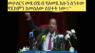 Ethiopia : መታሰርና መደብደብ የለመደ እሱን ስንተው የደከምን ከመሰለው ስህተት ነው፡፡  dr abiy