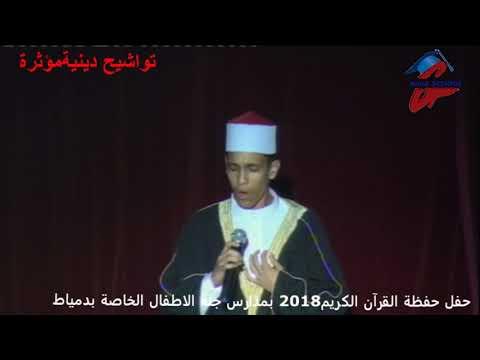 تواشيح دينية مؤثرة بصوت الطالب جلال حلاوه thumbnail