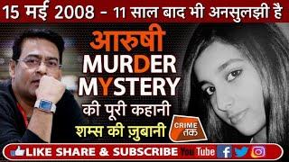 EP 13: AARUSHI MURDER mystery ? देखें Shams tahir khan के साथ Crime tak live
